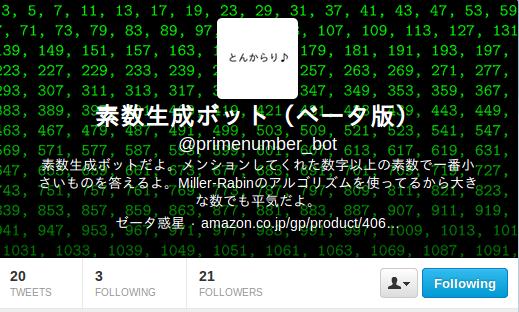 primenumber_profile